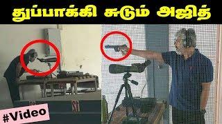 Watch Video: துப்பாக்கி சுடும் அஜித் | Ajith Viral Video