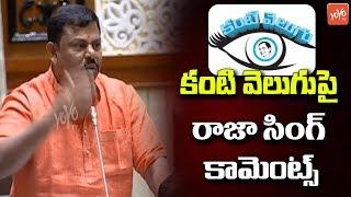 Raja Singh About Kanti Velugu Scheme | Telangana Assembly 2019 | CM KCR | KTR