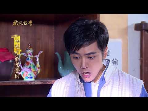 台劇-戲說台灣-福德老爺迎燈排-EP 02