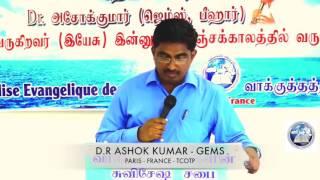 DR. ASHOK KUMAR GEMS MINISTRY TCOTP tamil christian message 2016