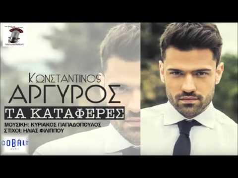 Ta Kataferes ''Konstantinos Argiros - Κωνσταντίνος Αργυρός - Tα Κατάφερες