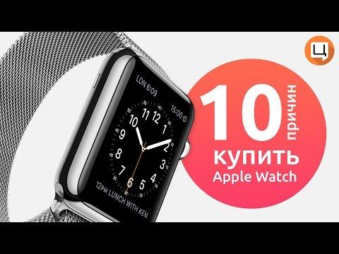 10 причин купить Apple Watch. Гаджетариум, выпуск 79