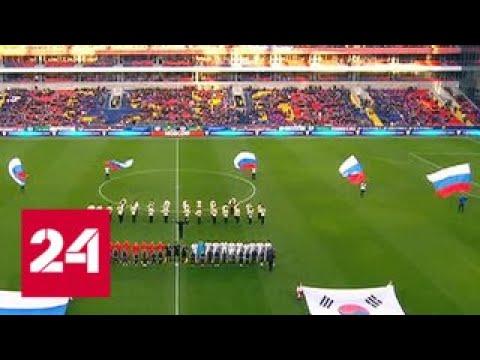 Сборная Черчесова уверенно сдала корейский экзамен - Россия 24