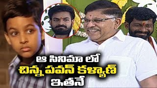 I introduced him in Pawan Kalyan Movie says Allu Arvind Panja Vaishnav Tej Debut Movie Launch | FL