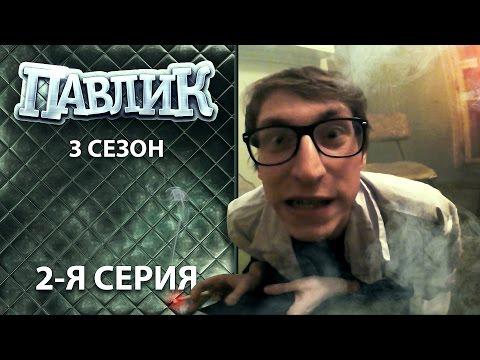ПАВЛИК 3 сезон 2 серия