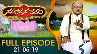 Garikapati Narasimha Rao | Nava Jeevana Vedam | Full Episode1606 | ABN Telugu
