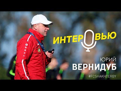 Юрий Вернидуб: «Есть все условия для работы»
