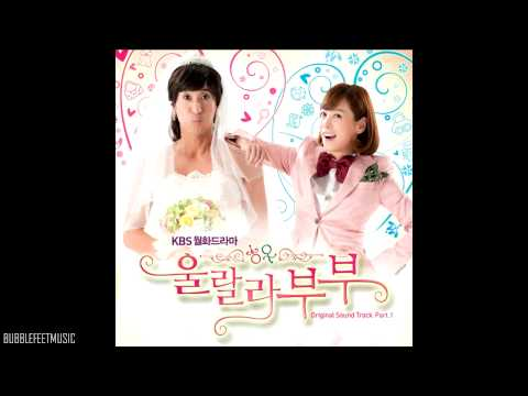 Sunye (선예) - 내게 와줘 (Come to Me) [OhLaLa Couple OST]