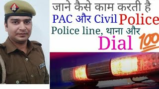 Difference between Civil Police and PAC
