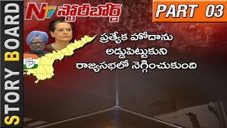 congress-bjp-cheat-ap-once-again-over-specialstatus-story-board-part-03