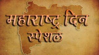 Maharashtra Din Special - Rajshri Marathi Wishes!!
