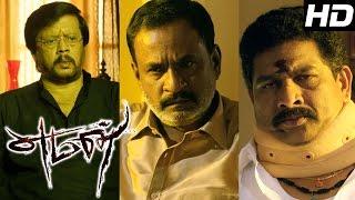 Yaman | Yaman full Tamil Movie scenes | Marimuthu argues with Meenakshi Sundaram | Thiagarajan