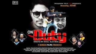ON DUTY l EID Bangla Natok-2018 (Full) l Fahad & Arthi l Director by Aminul Islam Babu l