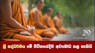 Sitha Sanasana Ama Daham 29