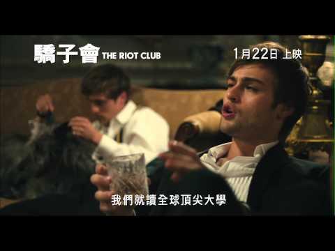 驕子會 (The Riot Club)電影預告
