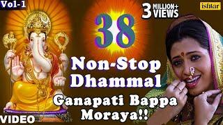 Ashi Chitmotyachi Maal (38 Non Stop Dhammal Ganapati Bappa Moraya - Part 1)