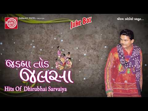 Gujarati Comedy|jadbatod Jalsa Part-1|dhirubhai Sarvaiya video