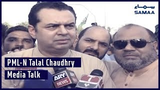 PML-N Talal Chaudhry Media Talk | SAMAA TV | 02 July 2019