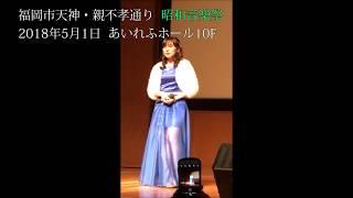 Yasmin Yamashita JapÃo 2018 Fukuoka Ai Wa Hana Kimi Wa Sono Tane