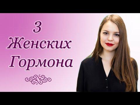 О важном: 3 Женских гормона   akelberg