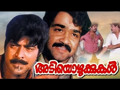 Adiyozhukkukal  : Malayalam Feature Film  : Mohanlal : Seema : Mammootty video