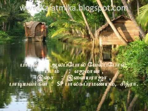 Aalappol Velappol Tamil Karaoke For Male Singers