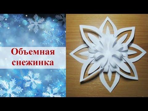 Как сделать новогодние снежинки из бумаги объемные