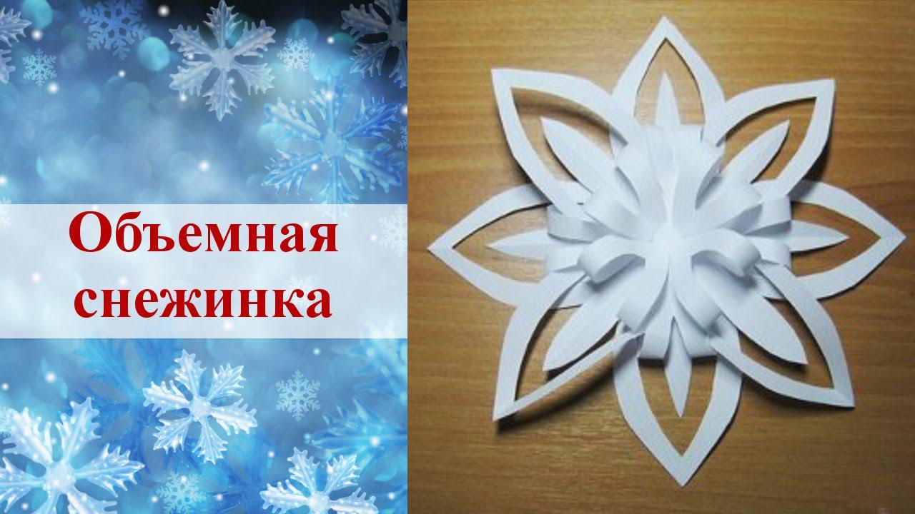 Видео как сделать снежинку объемную из бумаги