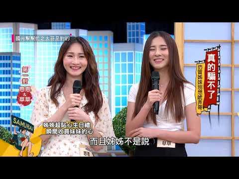 台綜-國光幫幫忙-20190703 小孩子才做選擇!但這次真假姊妹你真的分得出來嗎?