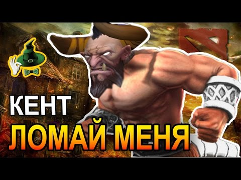 КЕНТАВР ЛОМАЙ МЕНЯ | CENTAUR BREAK ME COMPLETELY