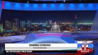 Ada Derana First At 9.00 - English News 15.05.2019
