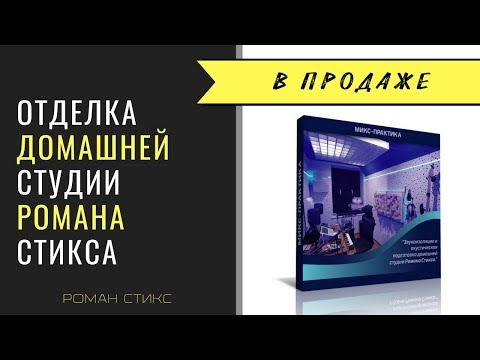 Домашняя студия звукозаписи Романа Стикса. Акустическая подготовка помещения.