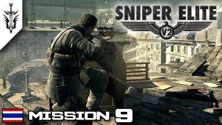 BRF - Sniper Elite V2 (Mission #9)