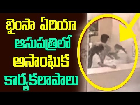 Caught On Camera | Man Misbehaviour With Nurse in  Bymsa Area Hospital Nirmal District | ABN Telugu