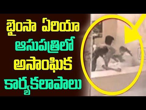 Caught On Camera   Man Misbehaviour With Nurse in  Bymsa Area Hospital Nirmal District   ABN Telugu