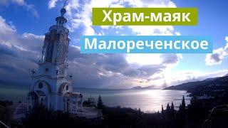 ХРАМ-МАЯК святителя Николая Чудотворца // Малореченское