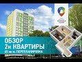 Обзор 2-х комнатной квартиры 65 кв м с перепланировкой  в ЖК Маленькая Страна Нижний Новгород