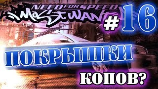Мифы в NFS: Most Wanted - ПОКРЫШКИ КОПОВ? - #16