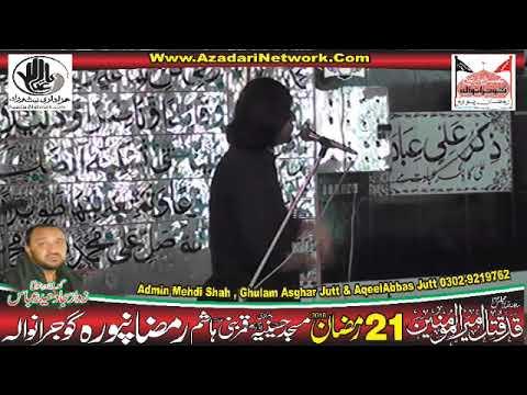 Haider Ali Rizvi  21 Ramzan 2018 Ramzan Pura Gujranwala