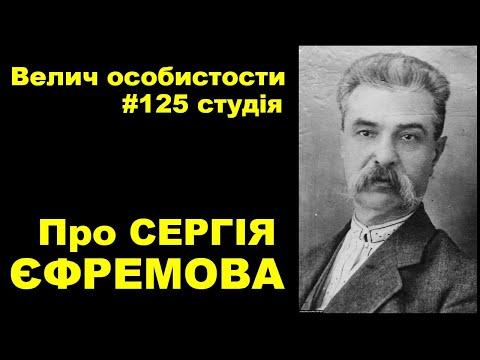 """Ірина Фаріон у програмі """"Велич особистості"""" про Сергія Єфремова"""