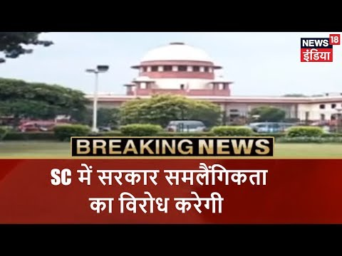 SC में सरकार समलैंगिकता का विरोध करेगी | Breaking News | News18 India