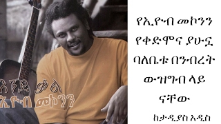Ethiopian artist Eyobe