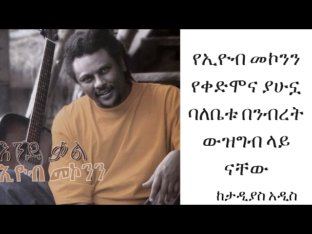 ETHIOPIA -Conflict among Eyob Mekonnen Ex-wife and wife