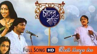 Chander Hanshi Bandh Bhengeche I Chander Bari   Rituparna   Babul   Rishi Kaushik   Koel   Soham