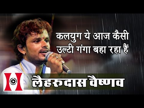 Lehrudas Vaishnav  Live Performance on Kalyug Ye Kaisi Ulti Ganga Baha Raha Hai