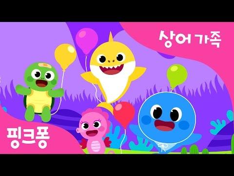 Download Lagu 어린이날 특집 아기상어 | 어린이날 상어가족 | 동물동요 | 핑크퐁! 인기동요.mp3