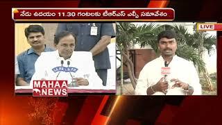 Live updates From Telangana Bhavan | TRSLP Meeting Today | Mahaa news