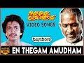 En Thegam Amudham - Oru Odai Nadhiyagirathu Video Song | Raghuvaran | Sumalatha | Ilaiyaraaja