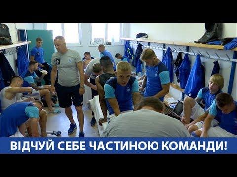 РОЗДЯГАЛЬНЯ #1. Підготовка до першого матчу на зборах