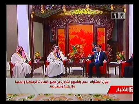 Rangkuman Kunjungan Kerja Pangeran Mahkota Saudi, Salman Bin `Abdul `Aziz Ke Cina